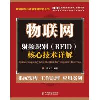 物联网?射频识别(RFID)核心技术详解(仅适用PC阅读)