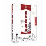 中草药的美丽传说・读故事知中医丛书