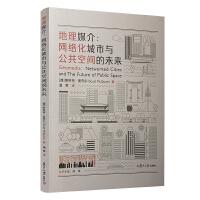 地理媒介:网络化城市与公共空间的未来(城市传播译丛)