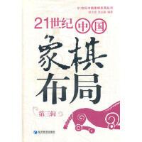 21世纪中国象棋布局(第三辑) 梁文斌,张志强 经济管理出版社 9787509620304