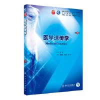医学遗传学(第7版/本科临床/配增值) 左�� 9787117264402 人民卫生出版社
