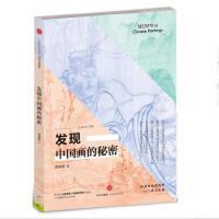 艺术公开课:发现中国画的秘密