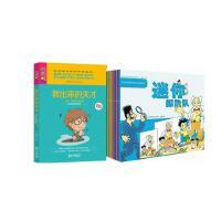 数学游戏故事绘本・第三辑 共11册+教出来的天才 比尔盖茨和乔布斯家庭教育故事 培养孩子认识规律和表达规律的思维能力
