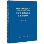 【全新正版】汉语儿童情态动词早期习得研究 杨贝 9787030409669 科学出版社