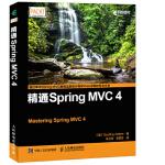 【新书店正版】精通Spring MVC 4[美]Geoffroy Warin人民邮电出版社9787115447586