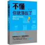不懂你就落伍了:管理不可不知的胜败之道(一本接地气的管理手册,不论你是自己当老板,还是中小企业的管理者,都能在这本书里