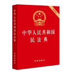 中华人民共和国民法典(64开便携版 压纹烫金版)2020年6月新版