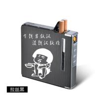 香菸20支装便携自动弹烟带充电打火机一体金属个性创意男