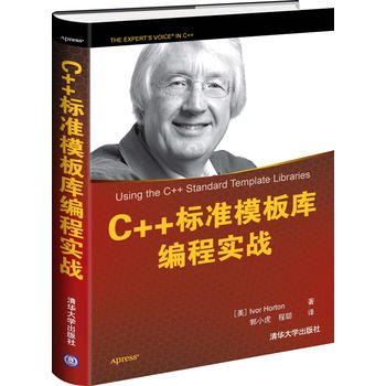 C++标准模板库编程实战 9787302455806 [美] Ivor Horton 郭小虎、程聪 清华大学出版社 【正版现货,下单即发】有问题随时联系或者咨询在线客服!