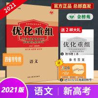 金榜苑专2021创新设计优化重组卷语文 山东北京天津海南 新高考高三提分资料 新品