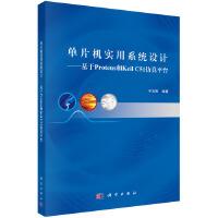 单片机实用系统设计――基于Proteus和Keil C51仿真平台