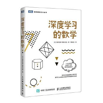 深度学习的数学(pdf+txt+epub+azw3+mobi电子书在线阅读下载)
