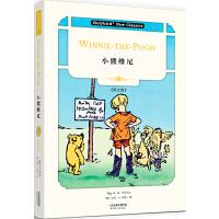 小熊维尼:Winnie-the-Pooh(英文版)