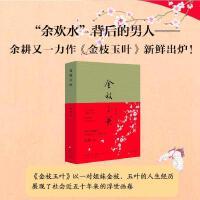 金枝玉叶 余耕 正版书籍小说畅销书