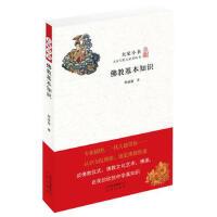 大家小书 佛教基本知识 周叔迦 9787200113532 北京出版社[爱知图书专营店]