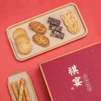 【网易严选春节欢乐季 新春年货礼盒】祺宴  茶食礼盒 766克