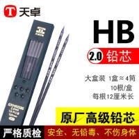 天卓 2.0自动铅笔HB铅芯活动铅笔芯2.0mm不易断写不断铅笔仿木铅笔替芯粗芯自动铅笔芯