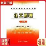 化工原理(钟理)(上册) 钟理,伍钦,马四朋 化学工业出版社 9787122025517 新华正版 全国85%城市次日
