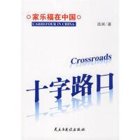 【新书店正品包邮】 十字路口-家乐福在中国 浩洲 9787801128706 民主与建设出版社