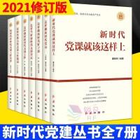新时代党建丛书(全7册)2021新版 红旗出版社 怎样做好党员干部党课就该这样上【预售】