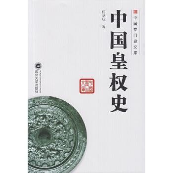 中国皇权史