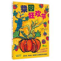 现货 菜园狂欢节/魔法象.阅读学园9787559818942紫泥图书专营店