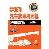 汽车起重机司机培训教程 李波