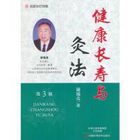 健康长寿与灸法(第3版) 谢锡亮 9787534984877 河南科学技术出版社[爱知图书专营店]