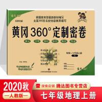 2019秋黄冈360定制密卷七年级地理上册(RJ) 7年级地理试卷 360试卷黄冈试卷