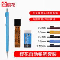 日本进口樱花牌自动铅笔0.3/0.5/0.7/0.9mm漫画手绘设计绘图小学生文具美术绘画素描画画专用低重心写不断芯