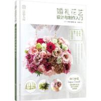 【新书店正版】日本花艺名师的人气学堂--婚礼花艺设计与制作入门(日)《花者》编辑部9787122285102化学工业出