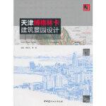 天津博格林卡建筑景园设计李雄飞,李昊中国建材工业出版社9787802278493