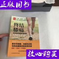 [二手旧书9成新]终结膝痛:运动者的有效护膝指南 /张付 江苏科学