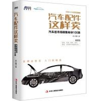 全新正版正版 汽车配件这样卖 汽车后市场销售秘诀100条 销售丛书 汽车销售管理 营销推广书籍 汽车行业售后实战指南