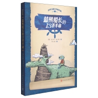 正版全新 世界儿童文学新经典:蓝熊船长的13条半命