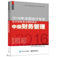 2016年全国会计专业技术资格考试辅导教材:中级财务管理