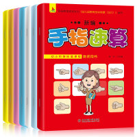 手指速算全套教材 手脑珠心算指心算脑算全脑数学启蒙儿童书幼儿园书籍5-6岁10 20 100以内加减法一日一练7本幼儿