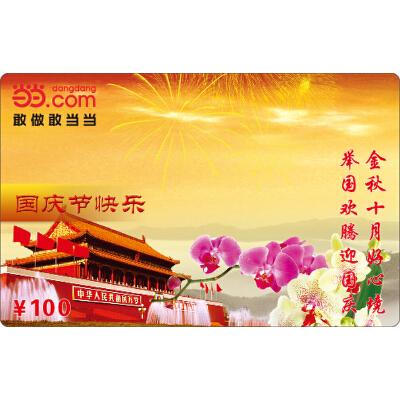 当当国庆节卡100元 新版当当实体卡,免运费,热销中!