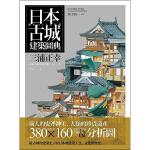 【预订】日本古城建�B�D典 日本建筑图鉴 公共建筑设计书 商周出版