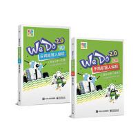 WeDo2 0 乐高机器人编程 (共2册)(适合小学一年级) 9787121326783