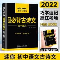 Mini迷你BOOK 初中语文必背古诗文 考前一分钟赢在考场中 中考临考秘籍 初中语文考前备考工具书