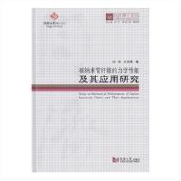 同济博士论丛――碳纳米管纤维的力学性能及其应用研究 董�h 9787560869278 同济大学出版社