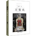 【新书店正版】王张氏王犁犁中国国际广播出版社9787507837896