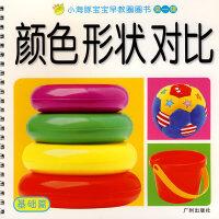 小海豚宝宝早教圈圈书(基础篇):颜色形状对比