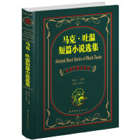 马克・吐温短篇小说选集(中英对照全译本)