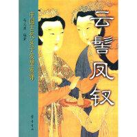 【正版现货】云髻凤钗――中国古代女子发型发饰 马大勇 9787533320874 齐鲁书社