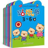 宝宝的快乐启蒙贴纸书3-6岁全8册 幼儿益智亲子互动早教开发书 儿童1-2-3岁左右脑潜能开发 动手动脑贴贴书 婴幼儿