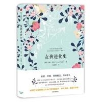 【全新直发】女孩进化史 [美] 安娜・托德 9787508697048 中信出版社