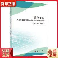 紫色土区典型水土保持措施的适宜性评价与优化配置 代富强,刘刚才,陆传豪 9787030622488 科学出版社 新华正