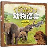 让孩子着迷的第一堂自然课动物语言十万个为什么绘本儿童科普读物启蒙故事书3-4-5-6-7周岁小学生一二年级课外图书籍少